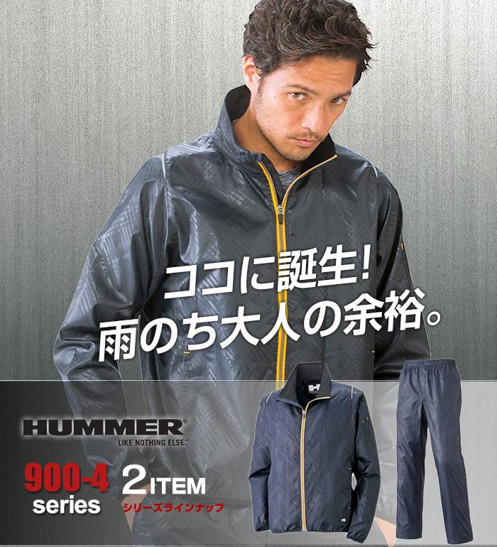 900-4 ブレーカージャケット HUMMER(ハマー)作業服・作業着