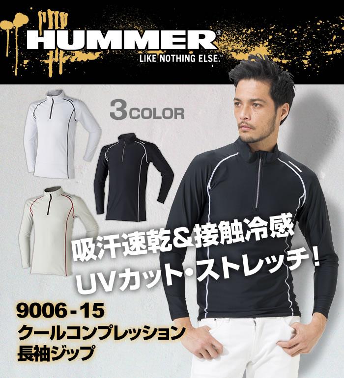 HUMMER(ハマー)UVカットストレッチインナー