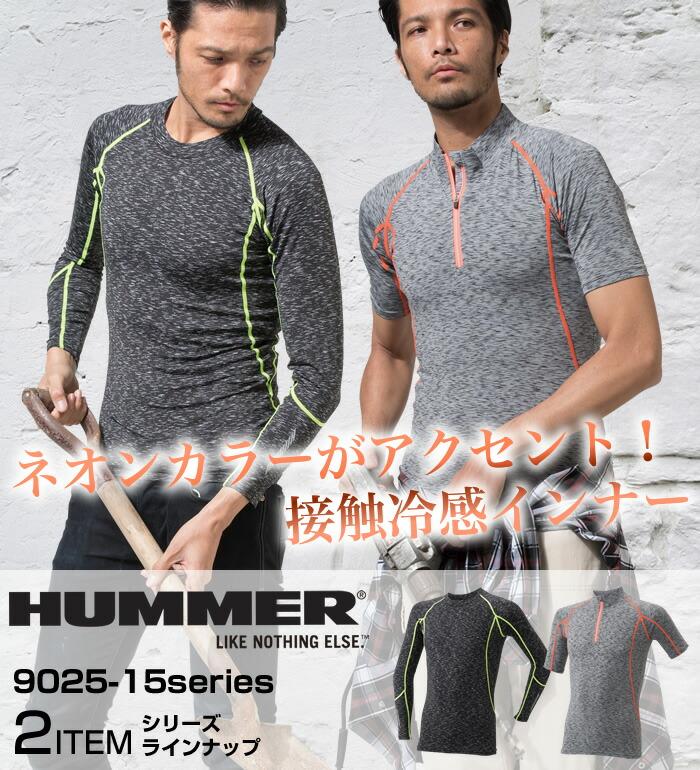 HUMMER(ハマー)ネオンカラーがアクセントの接触冷感インナー
