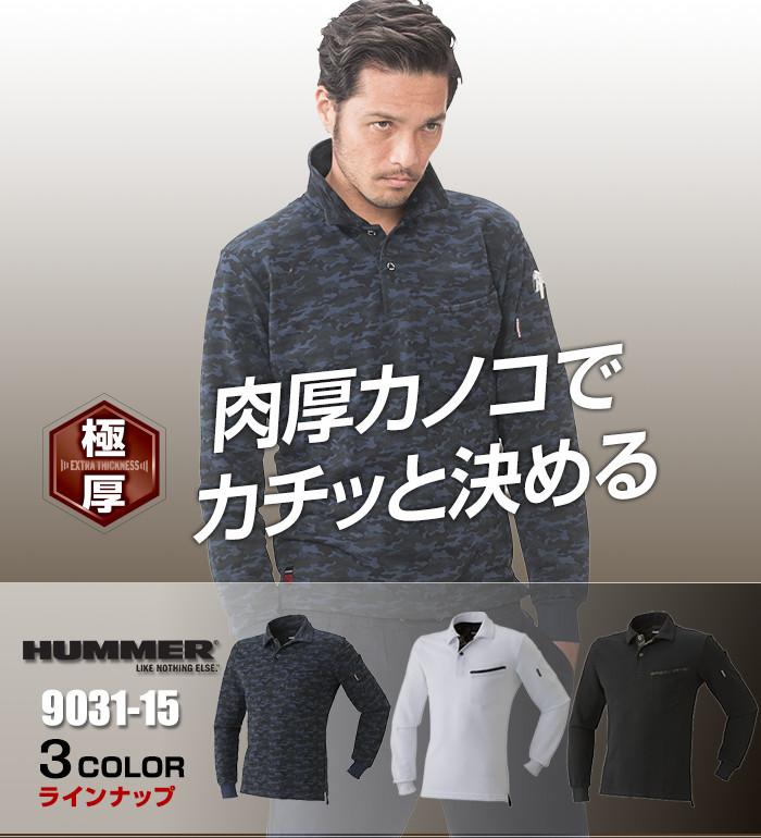 【HUMMER(ハマー)】長袖ポロシャツ