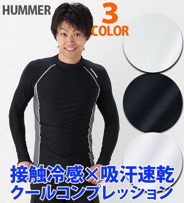 HUMMER(ハマー)lクールコンプレッション