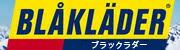 BLAKLADERブラックラダー