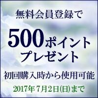 会員登録で500P