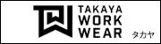 TAKAYA WORKWEAR(タカヤ)の作業服・作業着