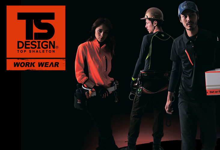 Ts Design 楽天市場 4ページ目作業服 作業着 かっこいい おしゃれなブランド