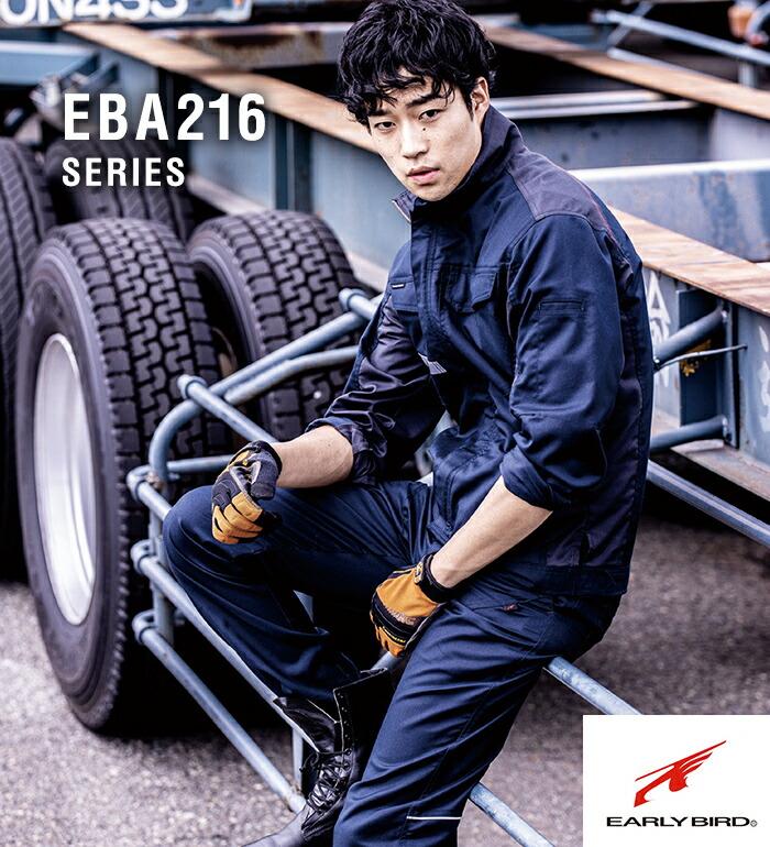 EBA216