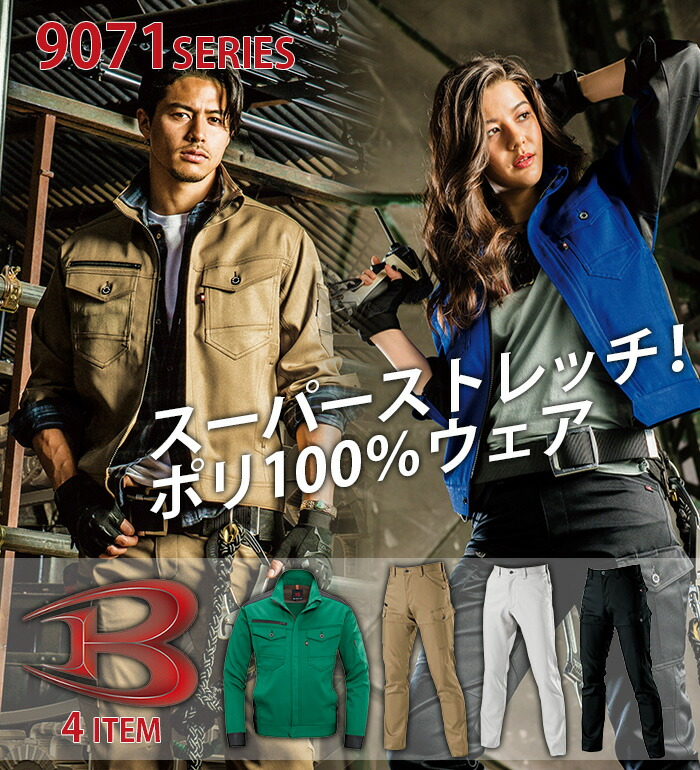 【BURTLE(バートル)】9071シリーズ
