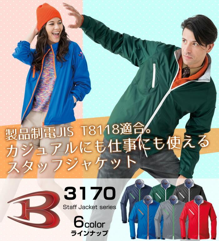 【BURTLE(バートル)】製品制電JIS T8118適合スタッフジャケット