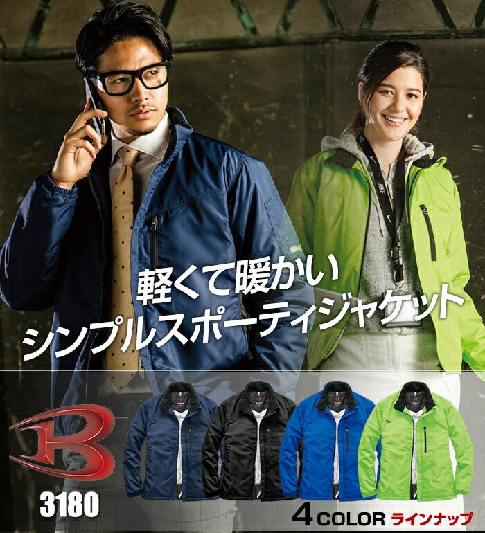 【BURTLE(バートル)】3180シリーズ