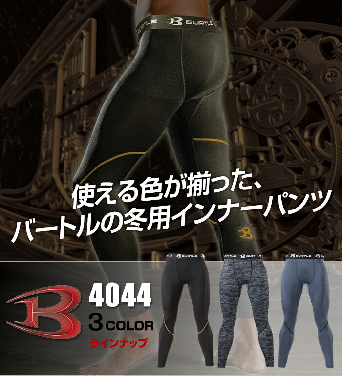 【BURTLE(バートル)】4044シリーズ