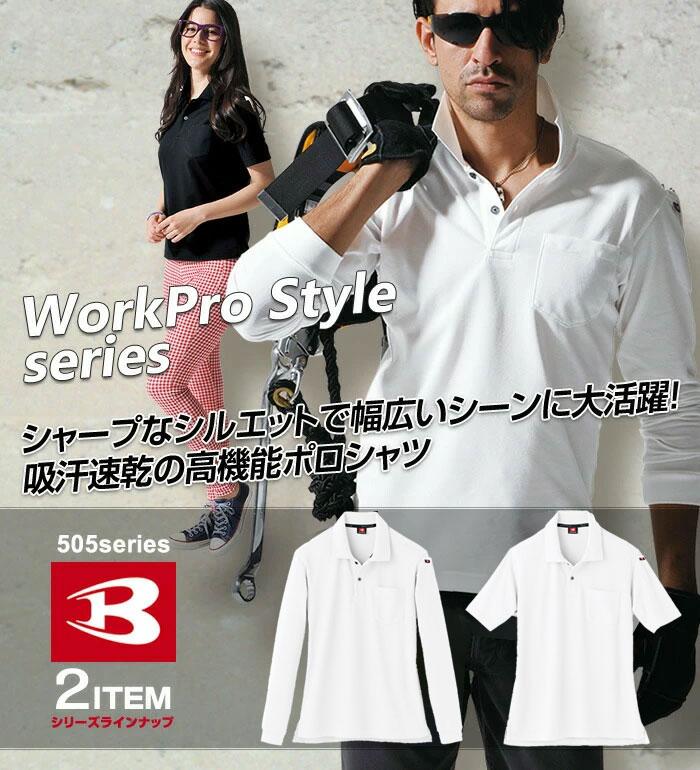 【BURTLE(バートル)】ポロスタイルジップシャツ