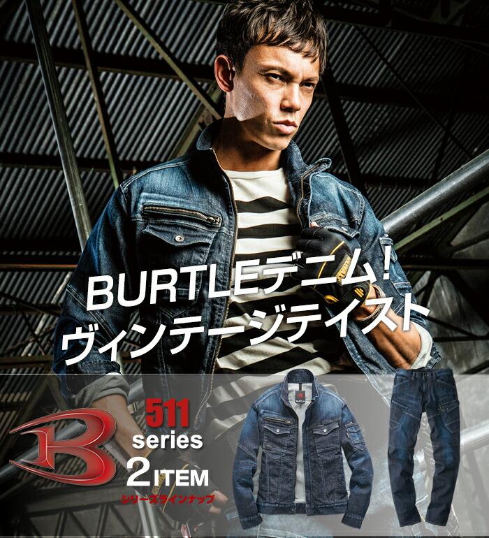 【BURTLE(バートル)】511シリーズ