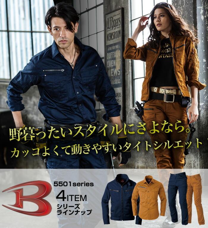BURTLE(バートル)5501シリーズ