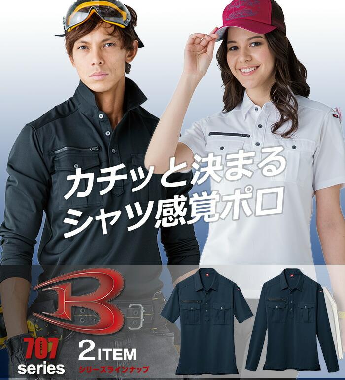 【BURTLE(バートル)】カチッと決まるシャツ感覚ポロ