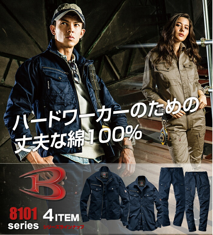 【BURTLE(バートル)】8011シリーズ