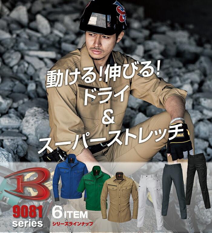 【BURTLE(バートル)】高伸縮&カラッと素材で着心地バツグン!