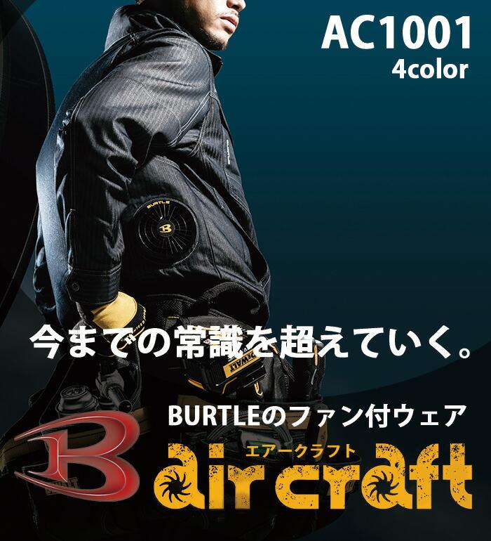 AC1001 エアークラフトブルゾン BURTLE(バートル)