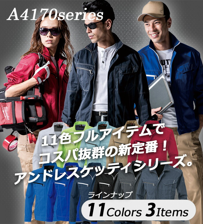ANDARE SCHIETTI(アンドレスケッティ)A4170シリーズ