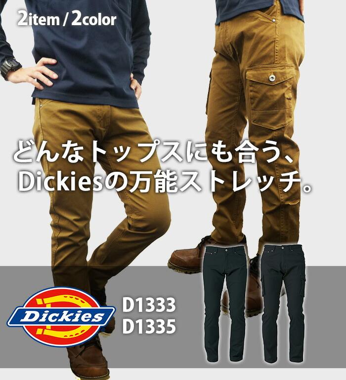 Dickies(ディッキーズ) 万能ストレッチパンツ