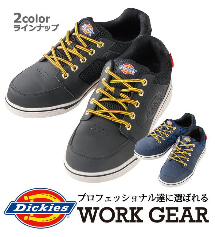 Dickies(ディッキーズ) セーフティースニーカー