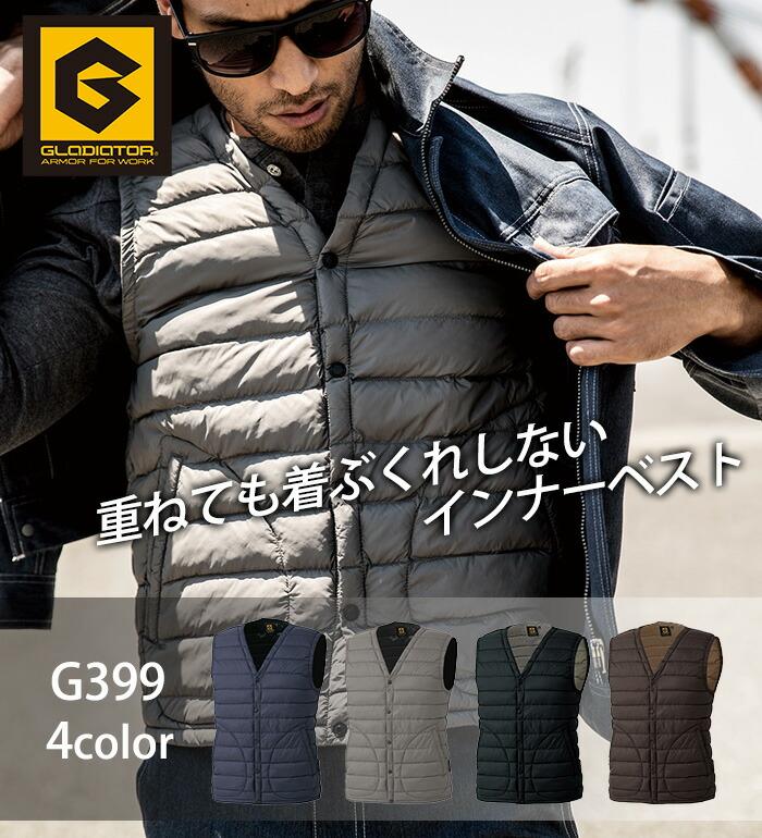 重ねても着ぶくれしない美シルエットG399 Vネックベスト GLADIATOR(グラディエーター)作業服・作業着 防寒
