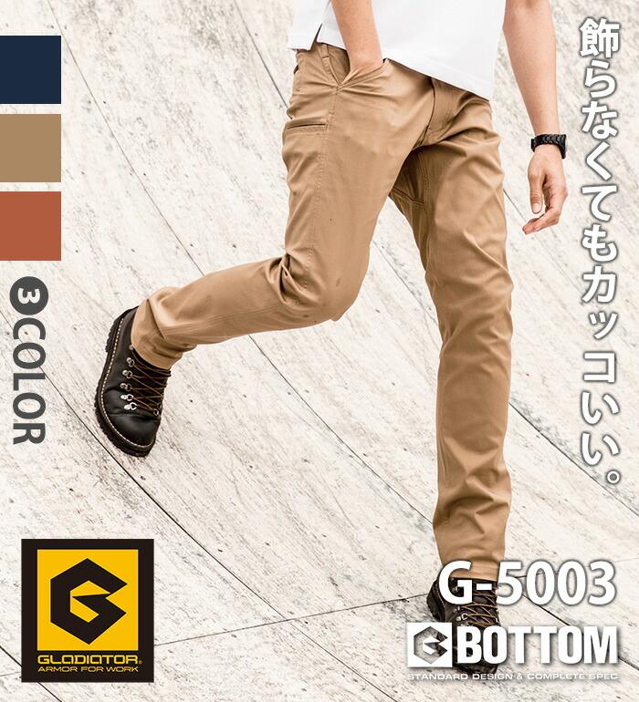 飾らなくてもカッコいい、定番パンツ GLADIATOR(グラディエーター) G5003 スタイリッシュストレートパンツ