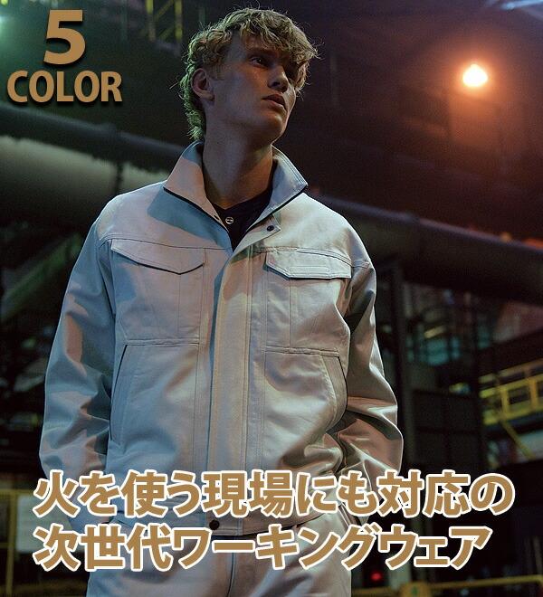 【ANDARE SCHIETTI(アンドレ スケッティ)byコーコス信岡】イタリアンテイストの綿100%作業服
