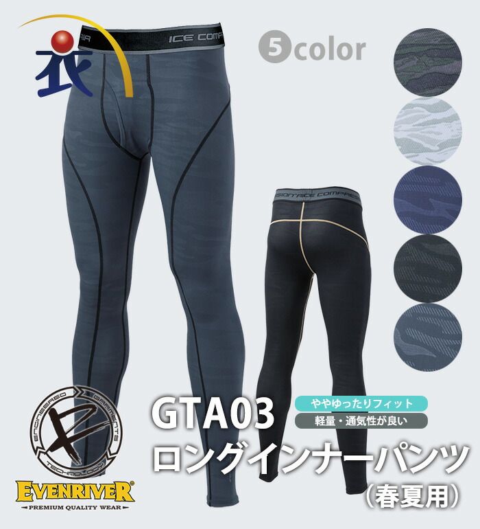 GTA03ロングインナーパンツ
