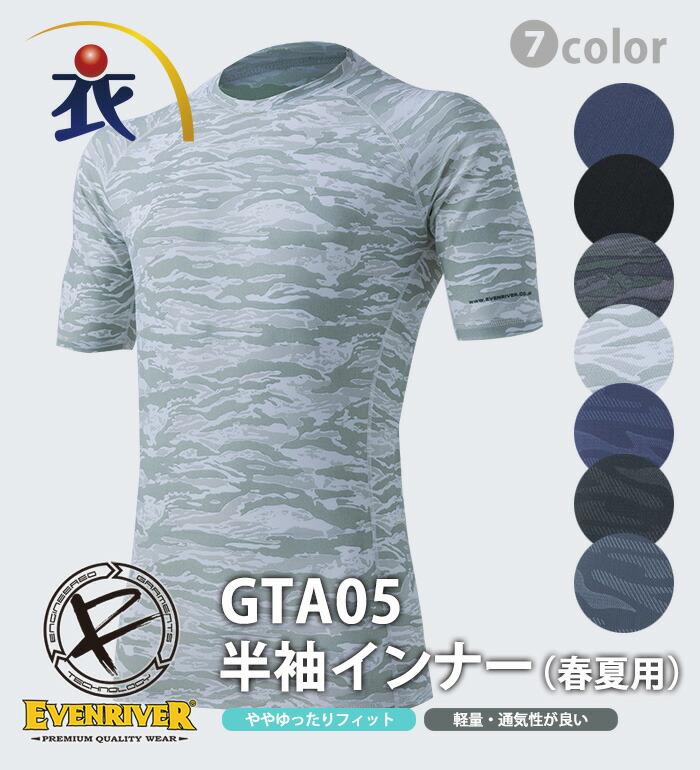 GTA05半袖インナー