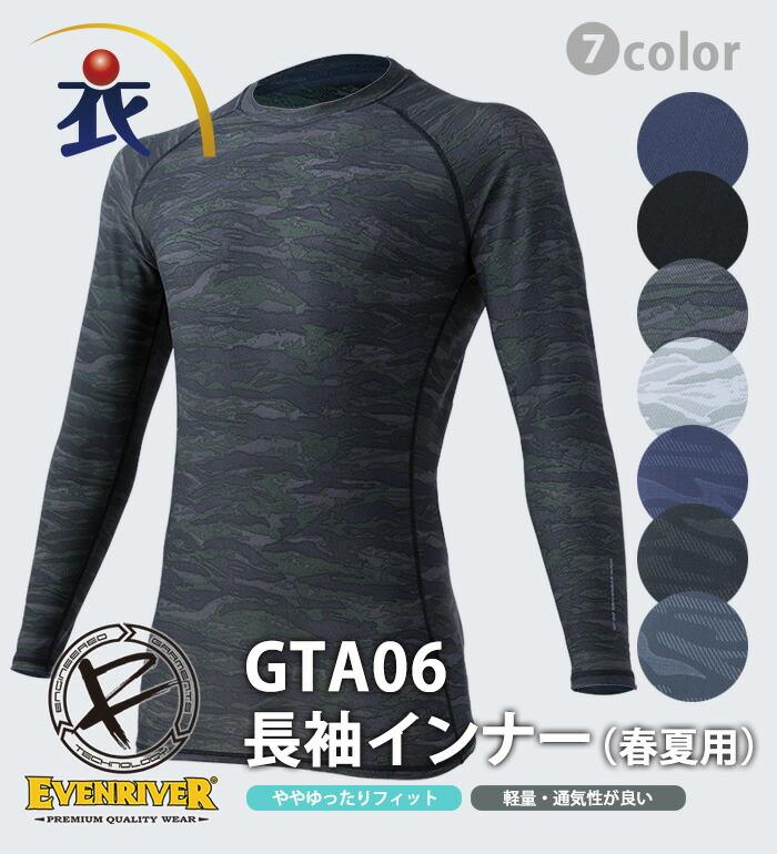 GTA06長袖インナー