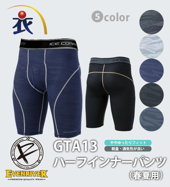 GTA13ハーフインナーパンツ