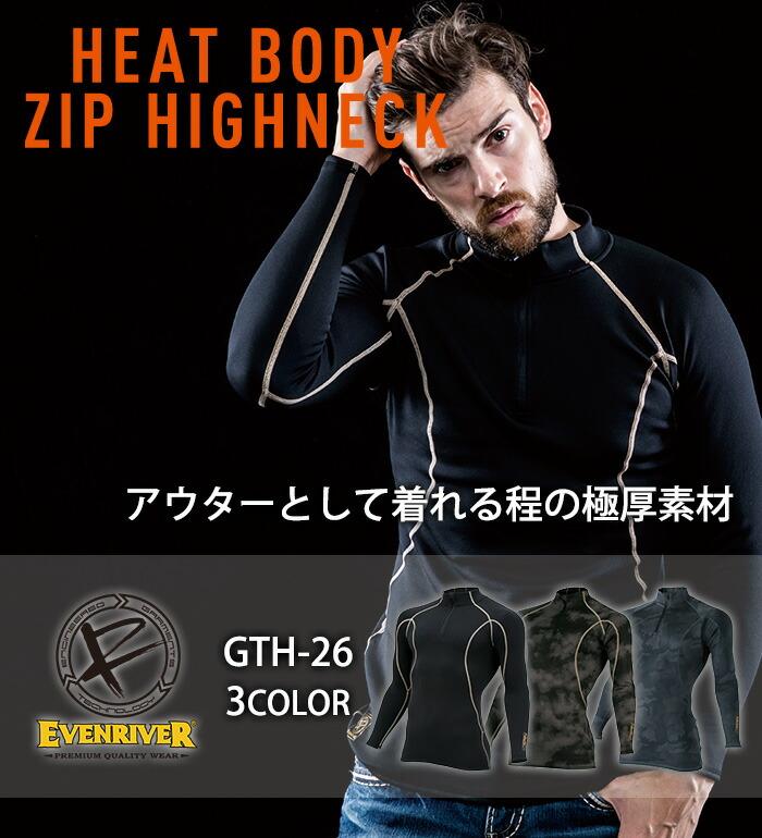 GTH26ジップハイネック長袖インナー