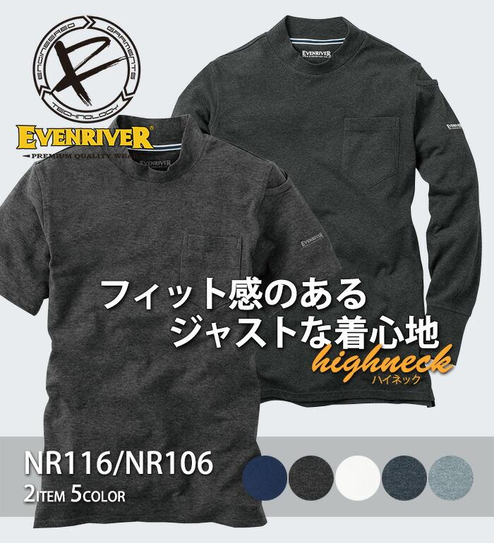 【EVENRIVER(イーブンリバー)】ハイネックTシャツ