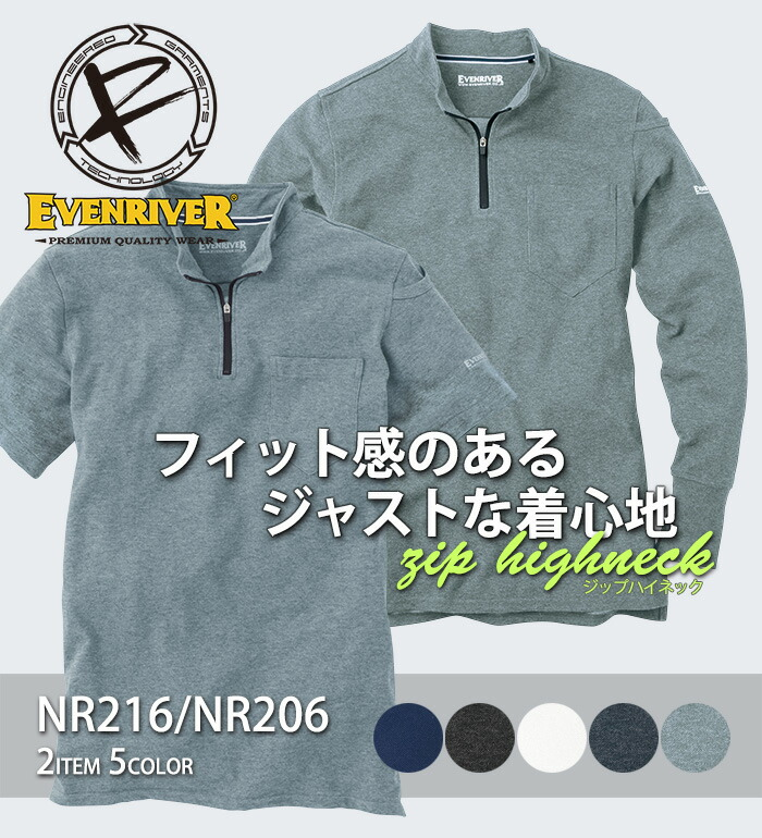 EVENRIVER(イーブンリバー)フィット感のあるジャストな着心地ジップハイネック長袖Tシャツ
