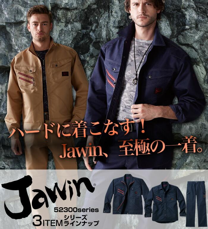 【JAWIN(ジャウィン)】カモフラ柄軽量防寒ウェア新庄剛志氏着用モデル【JAWIN(ジャウィン)】アシンメトリーなオシャレなワークユニフォーム・作業服・作業着