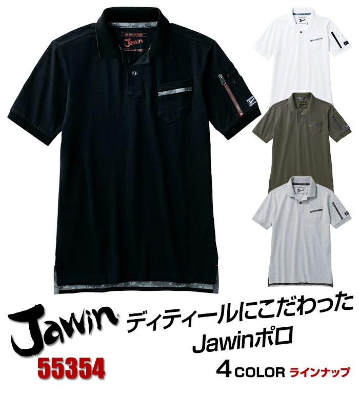 JAWIN(ジャウィン)】55354ディティールにこだわったJawinポロ