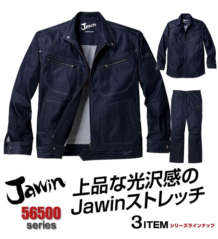 JAWIN(ジャウィン)】56500上品で光沢感のあるストレッチ作業服・作業着