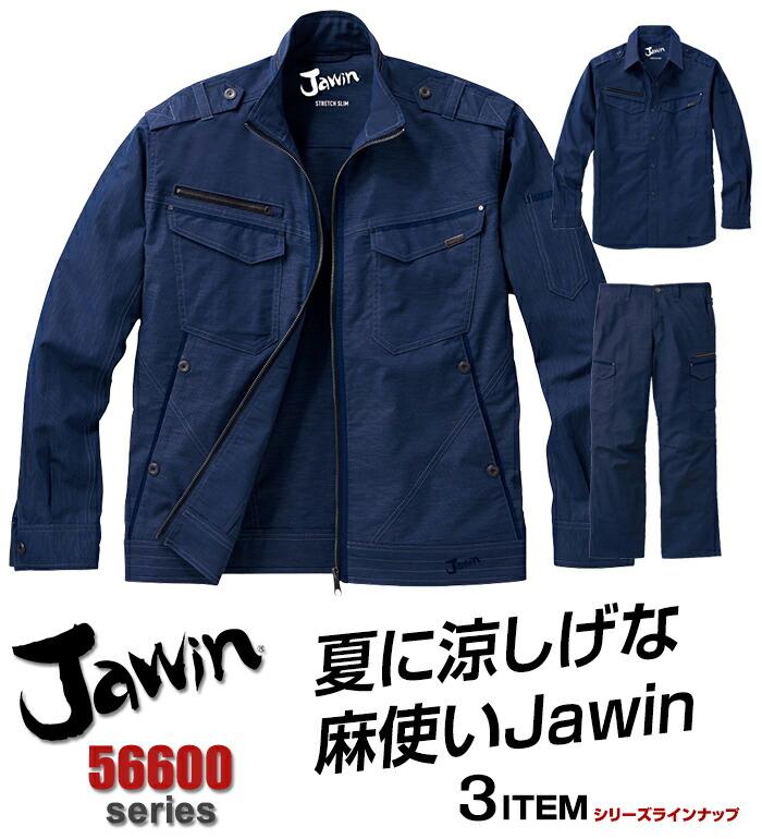 Jawin(ジャウィン)夏に涼しげな麻使いJawin