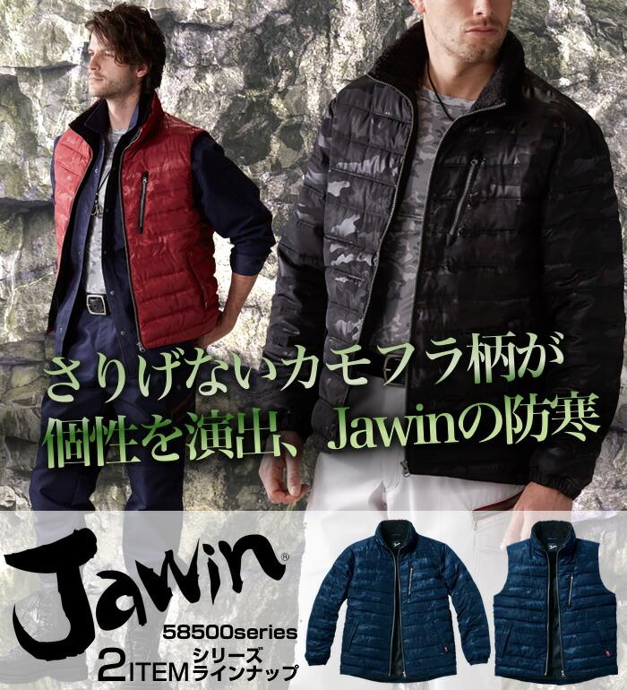 【JAWIN(ジャウィン)】カモフラ柄軽量防寒ウェア新庄剛志氏着用モデル【JAWIN(ジャウィン)】シャドーストライプの粋なアクティブワークウエア・作業服・作業着