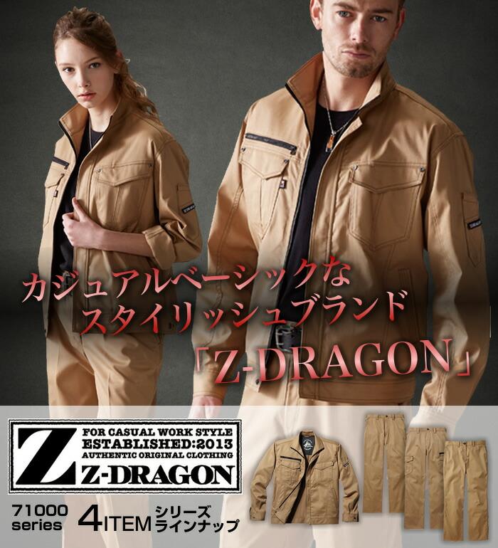 【Z-DRAGON(ジードラゴン)】長袖ジャンパー