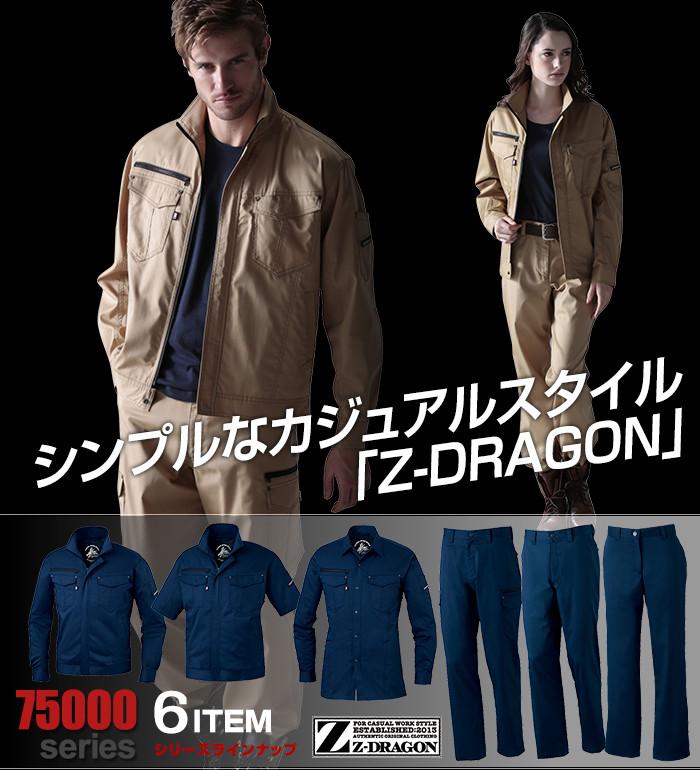 Z-DRAGON(ジードラゴン) シンプルカジュアル「Z-DRAGON」