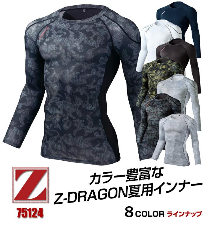 【Z-DRAGON(ジードラゴン)】カラー豊富なZ-DRAGON夏用インナー