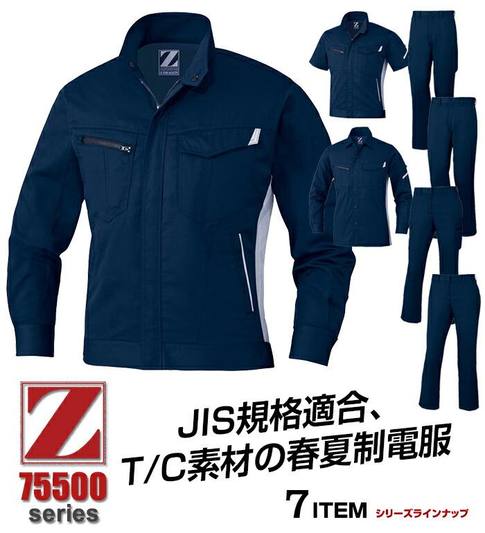 【Z-DRAGON(ジードラゴン)】JIS規格適合、T/C素材の春夏制電服