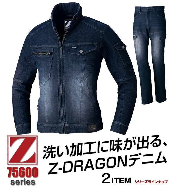Z-DRAGON(ジードラゴン)洗い加工に味が出るZ-DRAGONデニム