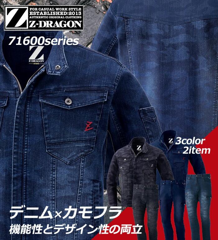 Z-DRAGON(ジードラゴン)デニム×カモフラ機能性とデザイン性の両立