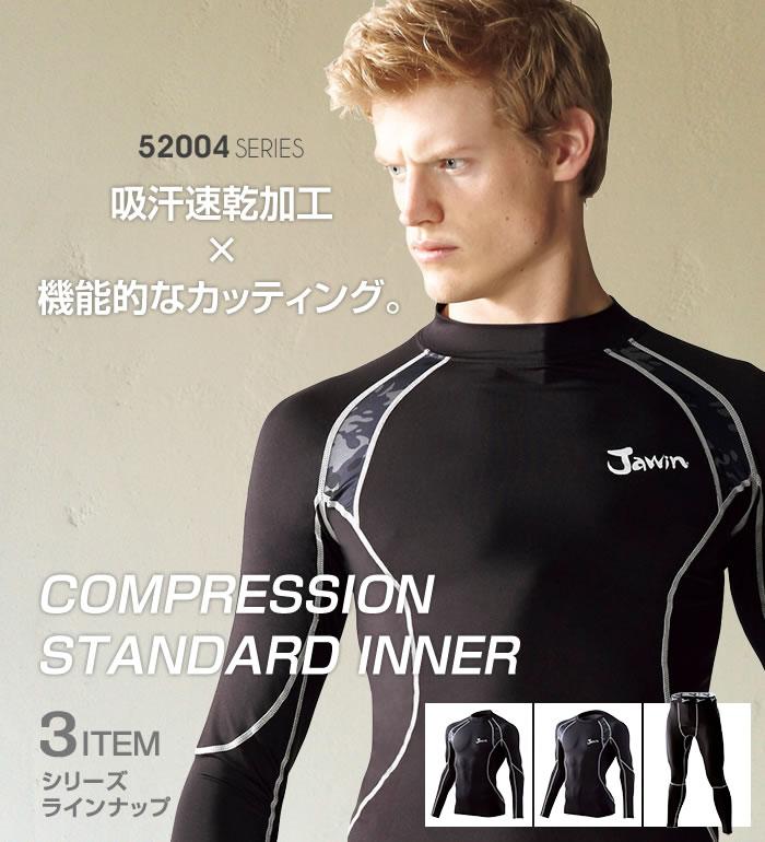 【JAWIN(ジャウィン)】ドライ感が持続する吸汗速乾インナー。新庄剛志氏着用モデルインナーコンプレッション