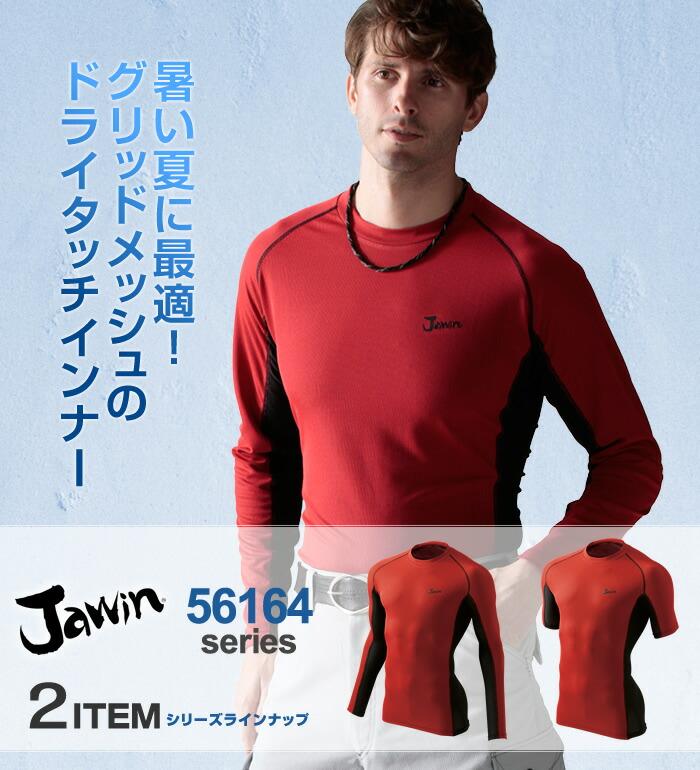 【JAWIN(ジャウィン)】グリッドメッシュのレギュラーフィットインナー新庄剛志氏着用モデルドライタッチコンプレッションインナー