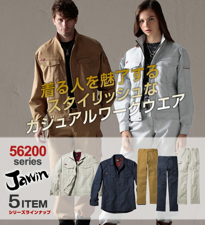 【JAWIN(ジャウィン)】56200スタイリッシュワークウェア新庄剛志氏着用モデル春夏作業服・作業着