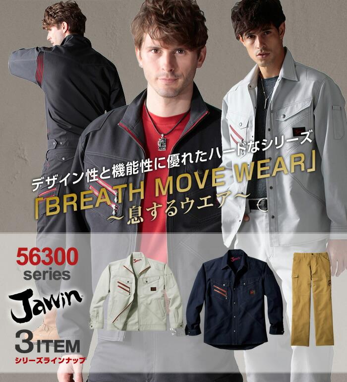 【JAWIN(ジャウィン)】56300ハードな印象の新庄剛志氏イチオシモデル春夏作業服・作業着