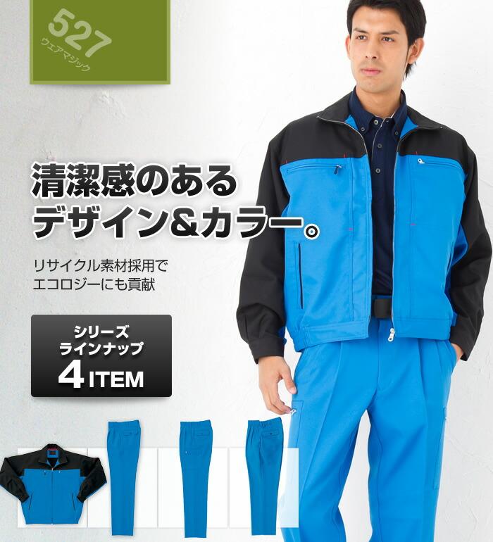 HUMMER(ハマー)作業服